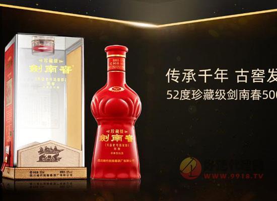 劍南春珍藏級52度500ml價格貴嗎,多少錢一瓶