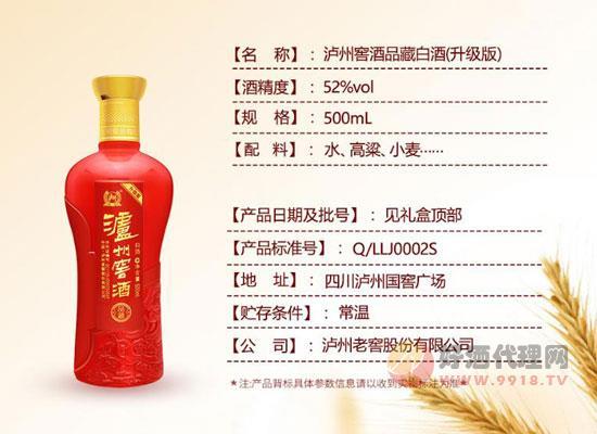 瀘州老窖品藏白酒52度價格多少,性價比高嗎