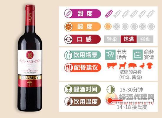 圣芝s60紅葡萄酒價格貴嗎,多少錢一瓶