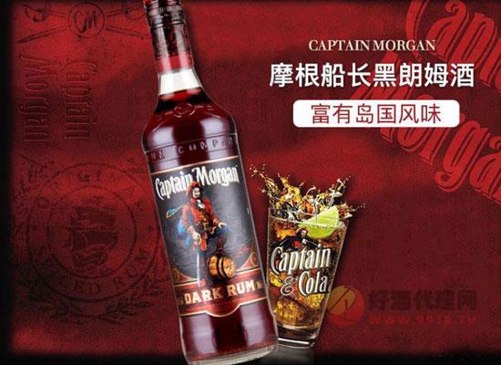朗姆酒哪个品牌口感好,摩根船长黑朗姆酒怎么样