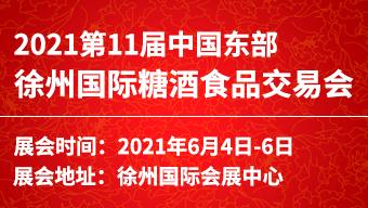 2021第11届中国东部徐州国际糖酒食品交易会