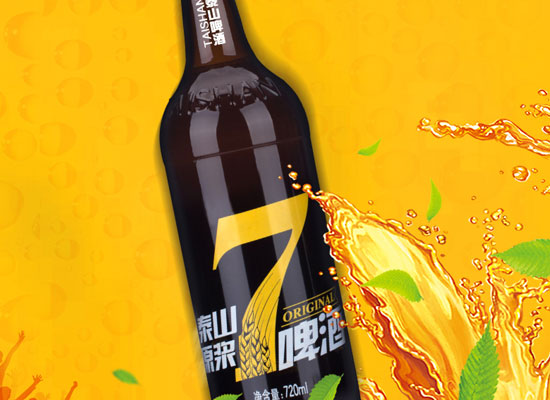 泰山原漿啤酒7天鮮活價格貴嗎,多少錢一箱