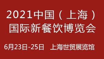 2021中国(上海)国际新餐饮博览会