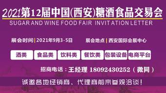 2021第十二届中国(西安)糖酒食品交易会