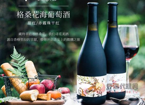 格桑花海葡萄酒怎么样,开启舌尖上的微醺之旅