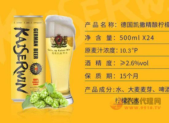 凯撒精酿柠檬啤酒怎么样,喝起来是酸酸的吗
