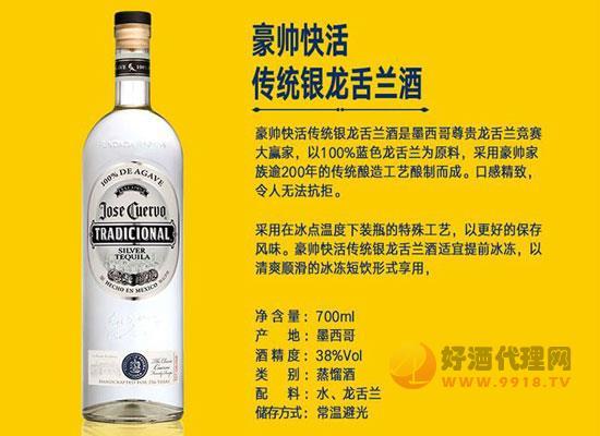 豪帅快活龙舌兰酒,广受欢迎的传奇酒水