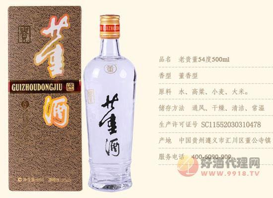 董酒老貴董價格多少錢,值得品嘗嗎