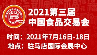 2021第三届中国食品交易会