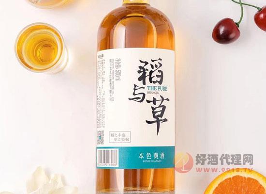 稻与草本色黄酒是什么酒,产品特点是什么