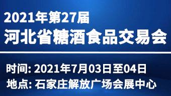 2021年第27届河北省糖酒食品交易会