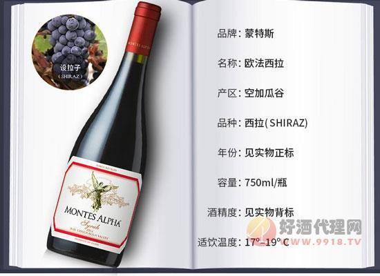 蒙特斯欧法西拉红葡萄酒,商务宴会的上佳之选