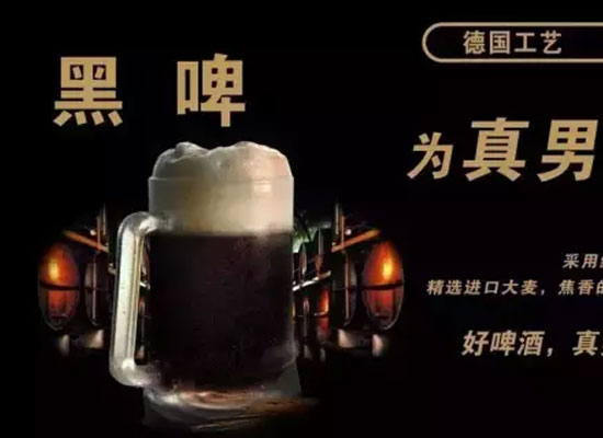 德国黑啤酒的特点是什么,热量高吗
