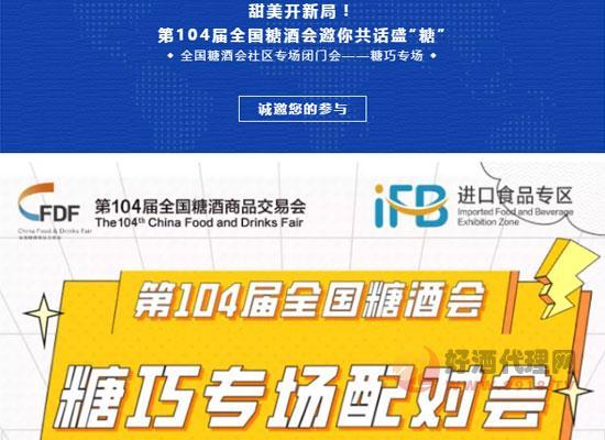 """甜美开新局,第104届全国糖酒会邀你共话盛""""糖""""!"""