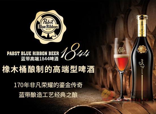 藍帶精釀1844啤酒價格貴嗎,多少錢一瓶