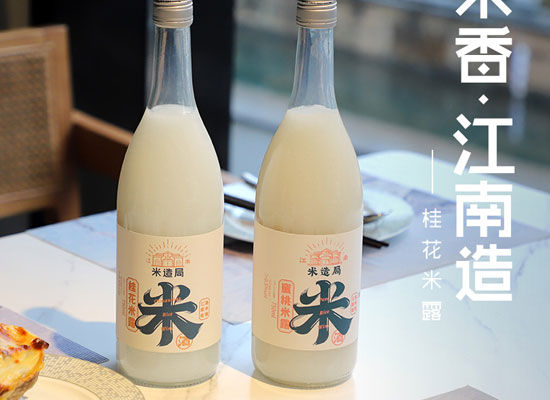 桂花酒哪个牌子好,米造局桂花米酒怎么样