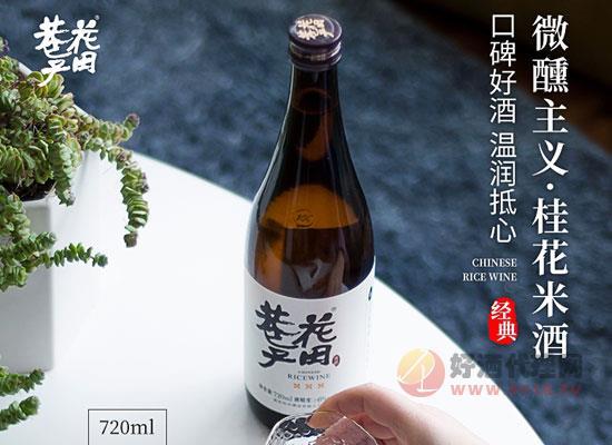 花田巷子桂花米酒多少錢一瓶,市場零售價格介紹