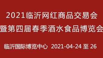 2021临沂网红商品交易会暨第四届春季酒水食品博览会