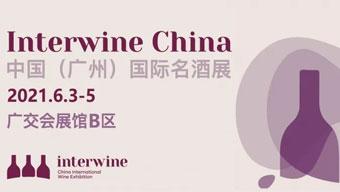 2021中国(广州)国际名酒展