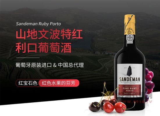 山地文宝石红波特酒价格怎么样,一瓶多少钱