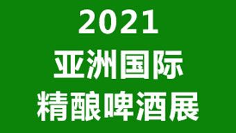 2021亚洲国际精酿啤酒会议暨展览会