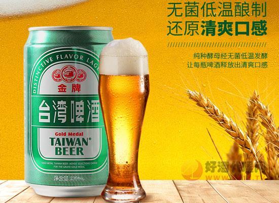 台湾啤酒好喝吗,喝起来口感如何