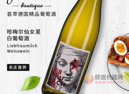 雷司哈梅尔仙女星白葡萄酒好喝吗,更适合国人的口感