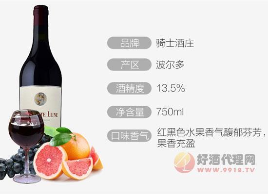 骑士庄园迷月葡萄酒产品特点是什么,90分列级庄佳酿