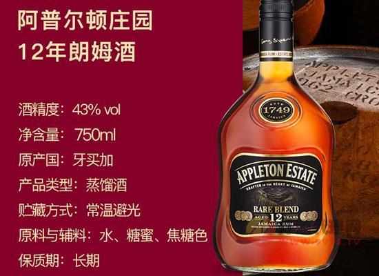 阿普尔顿12年朗姆酒价格怎么样,一瓶多少钱