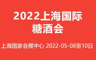 2022上海国际糖酒会