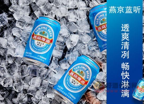 燕京啤酒11度价格,性价比高不高