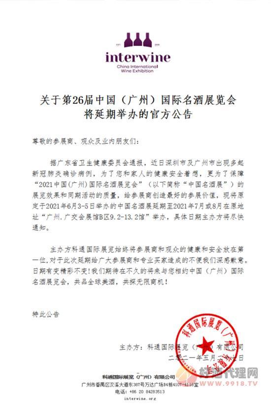 关于第26届Interwine将延期举办的官方公告