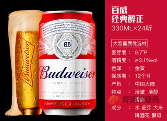百威啤酒价格,性价比高不高