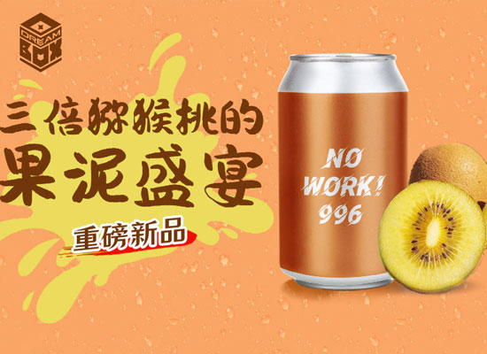 梦想酿造猕猴桃果泥啤酒是什么酒,产品特点有哪些