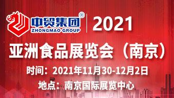 2021亚洲食品展览会(南京)
