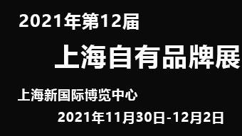 2021第十二届上海自有品牌展