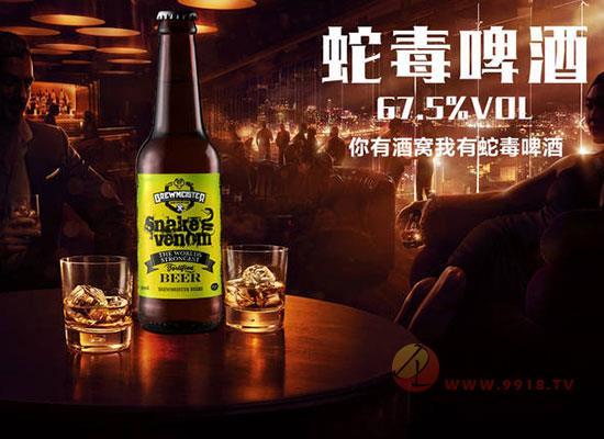蛇毒啤酒多少度,它有哪些特点