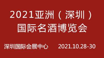 2021亚洲(深圳)国际名酒博览会