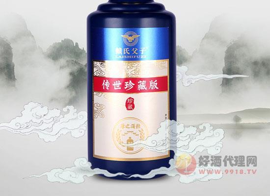 贵州赖氏父子传世珍藏白酒价格怎么样,一瓶多少钱