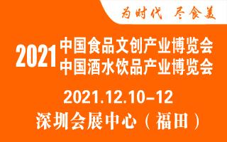 2021中国食品文创产业博览会暨中国酒水饮品产业博览会