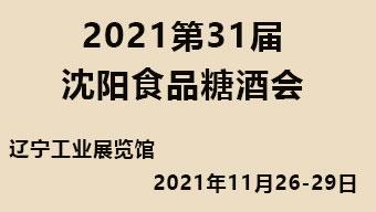 2021第31届沈阳食品糖酒会