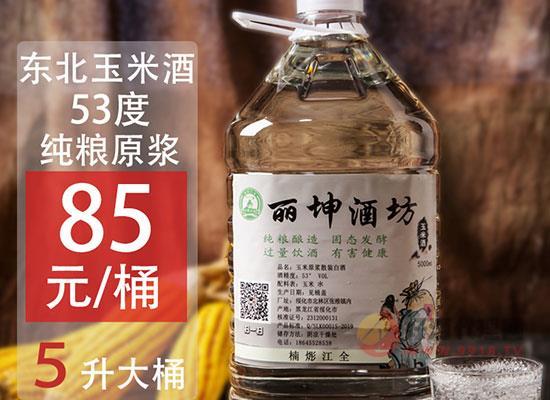 东北纯粮玉米酒多少钱一瓶,值得购买吗