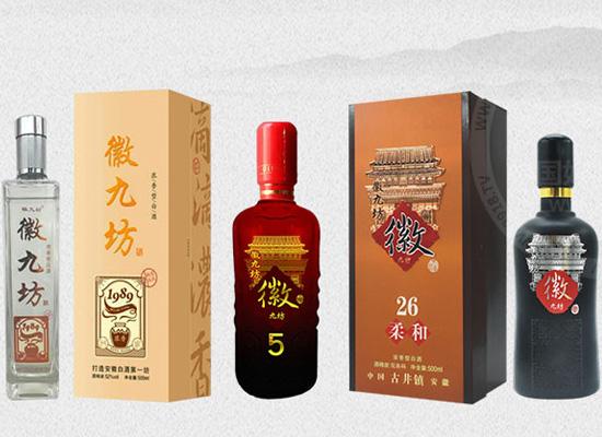 安徽九五至尊酒業有限公司產品介紹
