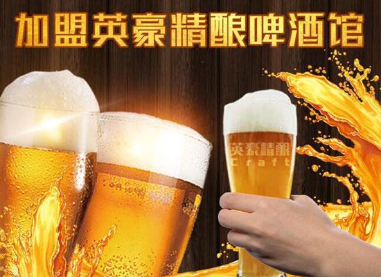 開一家英豪精釀啤酒館賺錢嗎,如何加盟