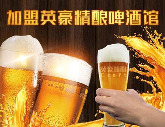 精釀啤酒屋加盟,精釀啤酒屋怎么做才掙錢?