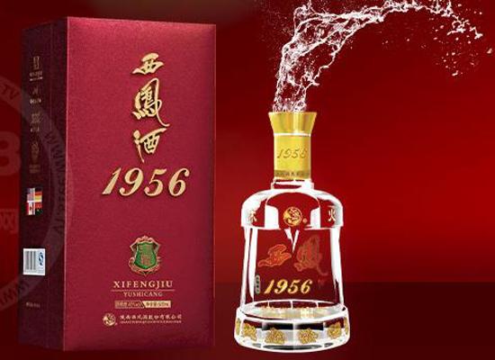 酒水加盟选择西凤1956,一线品牌一线支持