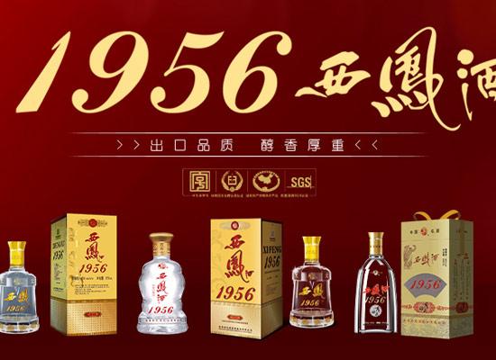 匠心典藏,美酒佳釀,西鳳1956白酒你值得品鑒
