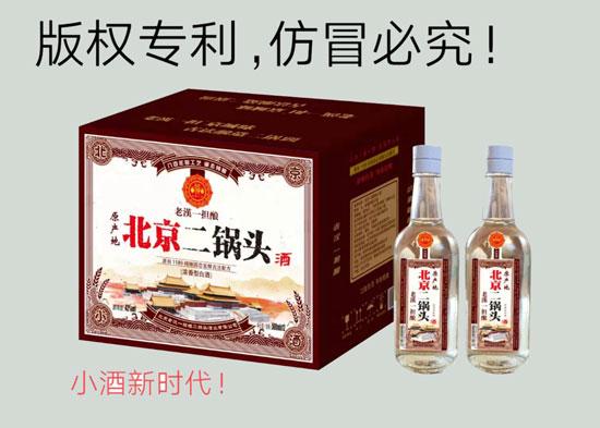 小酒新时代,开创新天地,老汉一担酿北京二锅头酒强势来袭!