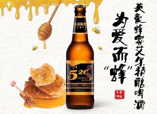 英豪蜂蜜艾尔精酿啤酒,属于你的甜蜜暴击!