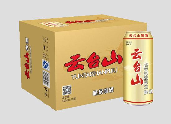 冬日也能開懷暢飲,云臺山啤酒帶給你冬日好心情